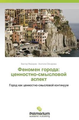 Fenomen Goroda: Tsennostno-Smyslovoy Aspekt (Paperback)