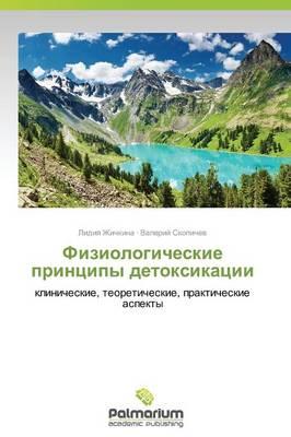 Fiziologicheskie Printsipy Detoksikatsii (Paperback)