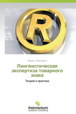 Lingvisticheskaya Ekspertiza Tovarnogo Znaka (Paperback)