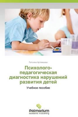 Psikhologo-Pedagogicheskaya Diagnostika Narusheniy Razvitiya Detey (Paperback)
