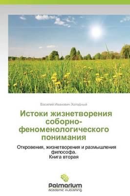 Istoki Zhiznetvoreniya Soborno-Fenomenologicheskogo Ponimaniya (Paperback)