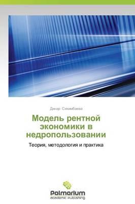 Model' Rentnoy Ekonomiki V Nedropol'zovanii (Paperback)