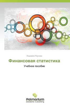 Finansovaya Statistika (Paperback)