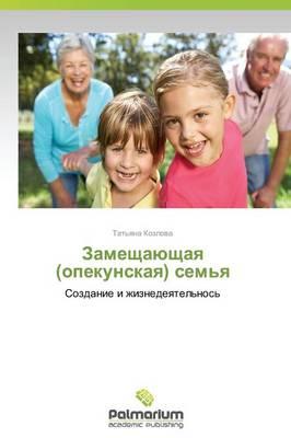 Zameshchayushchaya (Opekunskaya) Sem'ya (Paperback)