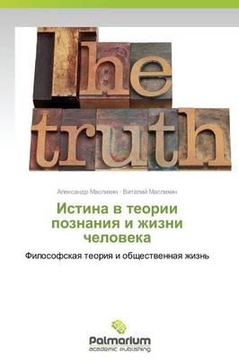 Istina V Teorii Poznaniya I Zhizni Cheloveka (Paperback)