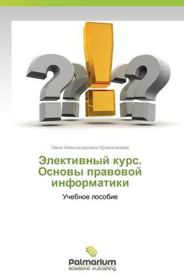 Elektivnyy Kurs. Osnovy Pravovoy Informatiki (Paperback)