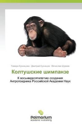 Koltushskie Shimpanze (Paperback)