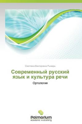 Sovremennyy Russkiy Yazyk I Kul'tura Rechi (Paperback)
