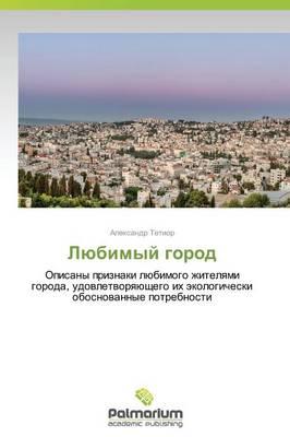 Lyubimyy Gorod (Paperback)