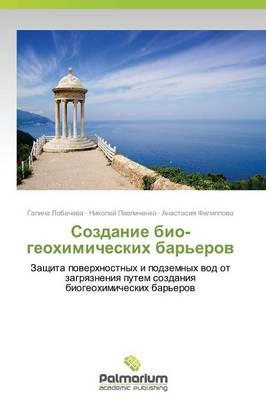Sozdanie Bio-Geokhimicheskikh Bar'erov (Paperback)