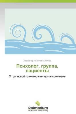 Psikholog, Gruppa, Patsienty (Paperback)