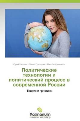 Politicheskie Tekhnologii I Politicheskiy Protsess V Sovremennoy Rossii (Paperback)