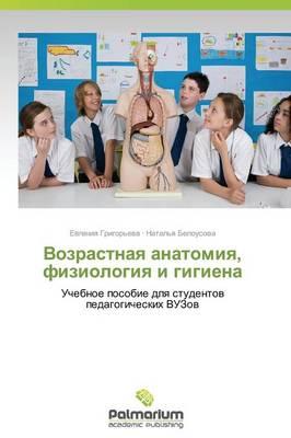 Vozrastnaya Anatomiya, Fiziologiya I Gigiena (Paperback)