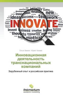 Innovatsionnaya Deyatel'nost' Transnatsional'nykh Kompaniy (Paperback)