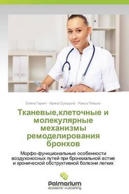 Tkanevye, Kletochnye I Molekulyarnye Mekhanizmy Remodelirovaniya Bronkhov (Paperback)