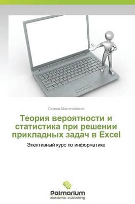 Teoriya Veroyatnosti I Statistika Pri Reshenii Prikladnykh Zadach V Excel (Paperback)