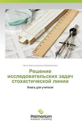Reshenie Issledovatel'skikh Zadach Stokhasticheskoy Linii (Paperback)