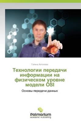 Tekhnologii Peredachi Informatsii Na Fizicheskom Urovne Modeli OSI (Paperback)