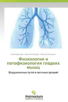 Fiziologiya I Patofiziologiya Gladkikh Myshts (Paperback)