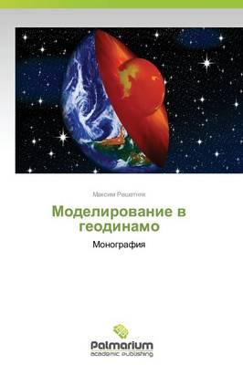 Modelirovanie V Geodinamo (Paperback)