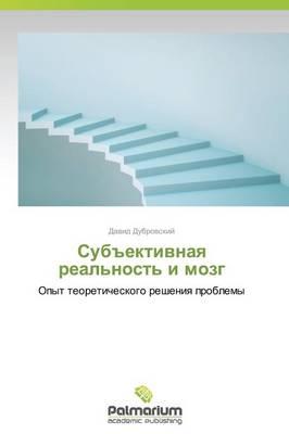 "Sub""ektivnaya Real'nost' I Mozg (Paperback)"