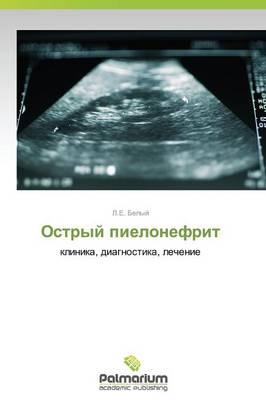 Ostryy Pielonefrit (Paperback)