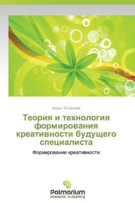 Teoriya I Tekhnologiya Formirovaniya Kreativnosti Budushchego Spetsialista (Paperback)