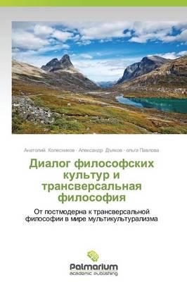 Dialog Filosofskikh Kul'tur I Transversal'naya Filosofiya (Paperback)