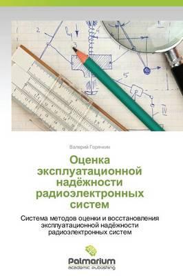 Otsenka Ekspluatatsionnoy Nadyezhnosti Radioelektronnykh Sistem (Paperback)