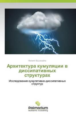 Arkhitektura Kumulyatsii V Dissipativnykh Strukturakh (Paperback)