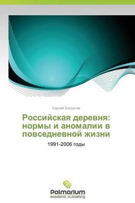 Rossiyskaya Derevnya: Normy I Anomalii V Povsednevnoy Zhizni (Paperback)