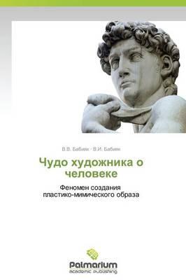 Chudo Khudozhnika O Cheloveke (Paperback)