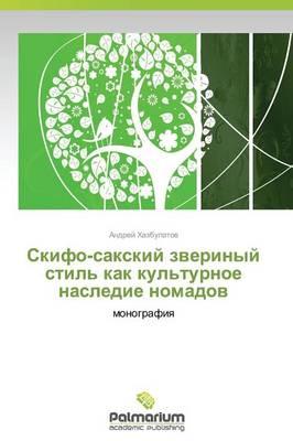 Skifo-Sakskiy Zverinyy Stil' Kak Kul'turnoe Nasledie Nomadov (Paperback)