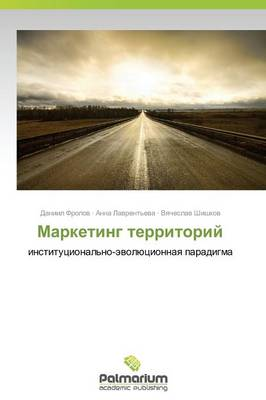 Marketing Territoriy (Paperback)