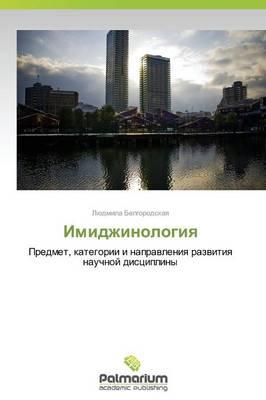 Imidzhinologiya (Paperback)