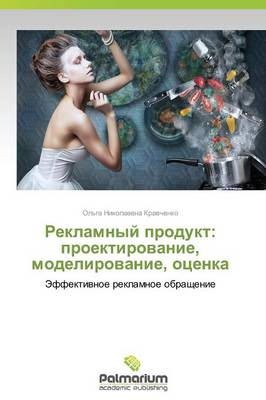 Reklamnyy Produkt: Proektirovanie, Modelirovanie, Otsenka (Paperback)