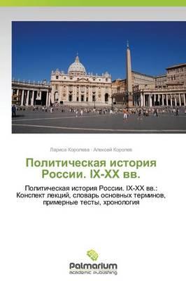 Politicheskaya Istoriya Rossii. IX-XX VV. (Paperback)