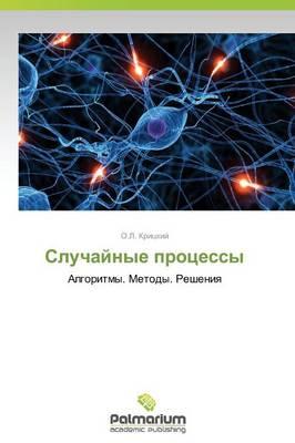 Sluchaynye Protsessy (Paperback)