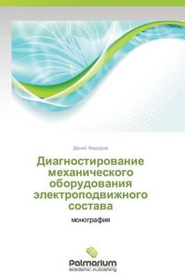 Diagnostirovanie Mekhanicheskogo Oborudovaniya Elektropodvizhnogo Sostava (Paperback)