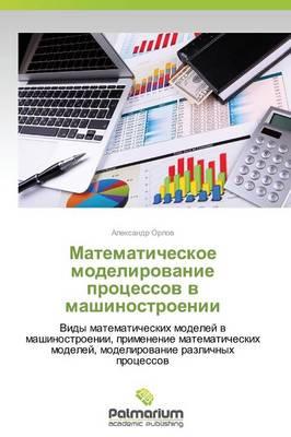 Matematicheskoe Modelirovanie Protsessov V Mashinostroenii (Paperback)