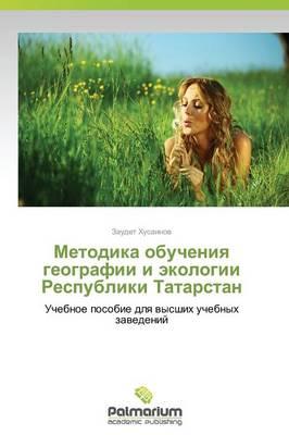 Metodika Obucheniya Geografii I Ekologii Respubliki Tatarstan (Paperback)