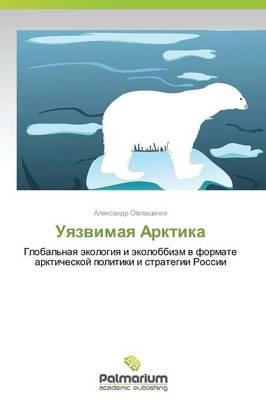 Uyazvimaya Arktika (Paperback)