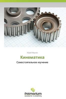 Kinematika (Paperback)