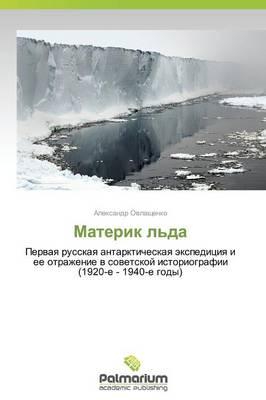 Materik L'Da (Paperback)