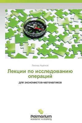Lektsii Po Issledovaniyu Operatsiy (Paperback)