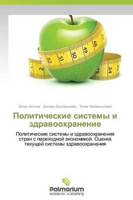 Politicheskie Sistemy I Zdravookhranenie (Paperback)