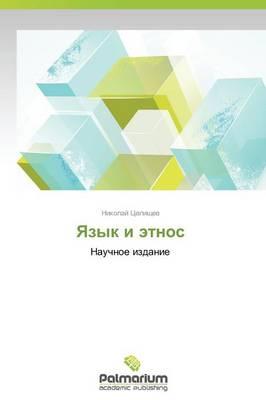 Yazyk I Etnos (Paperback)