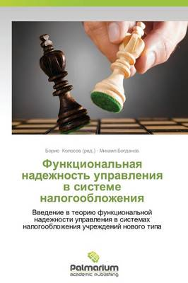 Funktsional'naya Nadezhnost' Upravleniya V Sisteme Nalogooblozheniya (Paperback)