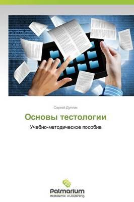 Osnovy Testologii (Paperback)