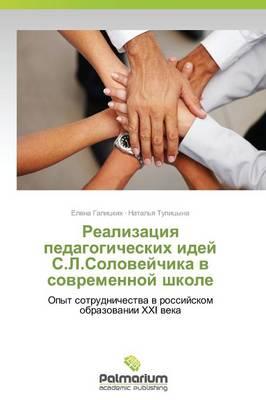 Realizatsiya Pedagogicheskikh Idey S.L.Soloveychika V Sovremennoy Shkole (Paperback)